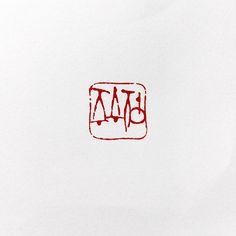 주수정 - #stamp #seal #전각 #서예 #캘리그라피 #signet #마로글방 #calligraphy