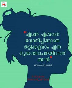 Malayalam Quotes, Heartbroken Quotes, Poster Wall, Picture Quotes, Book Lovers, Qoutes, My Life, Typography, Parenting