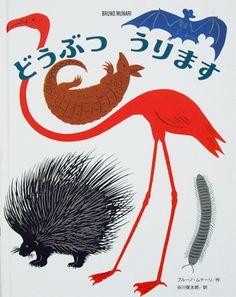 Bruno Munari – Dōbutsu urimasu (Animals for sale).