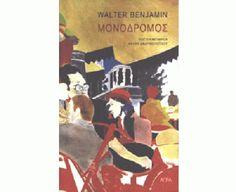 Βιβλίο: Μονόδρομος - Βάλτερ Μπένγιαμιν