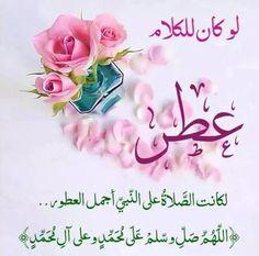 اللهم صلِ على محمد وآل محمد