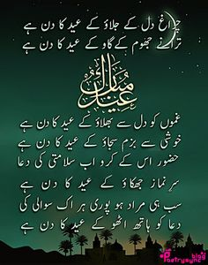 Eid Urdu Shayari Ghazlas Pictures for Facebook | Poetry