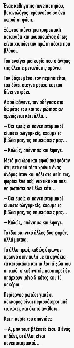 Ανέκδοτο : Ένας καθηγητής πανεπιστημίου βοτανολόγος ερευνούσε σε ένα χωριό τη φύση - Εικόνα 1 Funny Greek Quotes, Funny Quotes, Humor, Life, Funny Phrases, Funny Qoutes, Humour, Funny Photos, Rumi Quotes