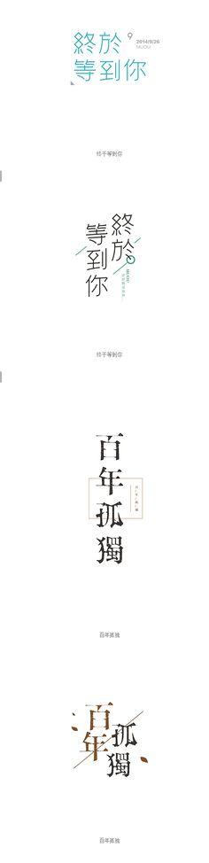 字形①|字体/字形|平面|MUOU丶 -... Japanese Typography, Typo Logo, Typography Layout, Typography Letters, Font Design, Lettering Design, Chinese Fonts Design, Chinese Words, Typographic Design