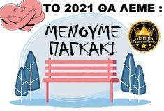 Greek, Humor, Humour, Moon Moon, Jokes, Funny