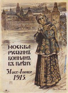 File:Russian poster WWI 027.jpg