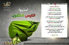 احذر الكيس المثقوب #مصلحون #moslehoon