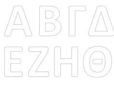 Νηπιαγωγός για πάντα....: Γλώσσα: Μαθαίνω το όνομά μου… διασκεδάζοντας Preschool Letters, Alphabet Activities, Literacy Activities, Pre Writing, Writing Skills, Learn Greek, Alphabet Templates, Greek Alphabet, Create Your Own Website