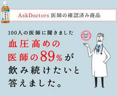 「胡麻麦茶 広告」の画像検索結果