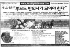 https://flic.kr/p/KSmFYg | www.koreapediatrics.com  부모도 반의사가 되어야 한다 | 부모도 반의사가…