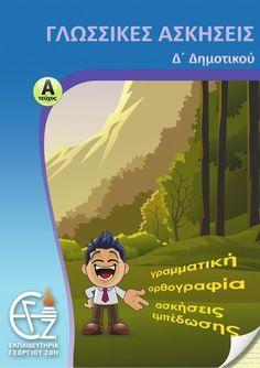 Learn Greek, Teaching Schools, Greek Language, Greek Alphabet, Grammar Worksheets, School Themes, Summer School, Special Education, Classroom