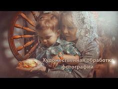 Уроки фотошоп Художественная обработка фотографий - YouTube
