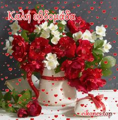 GIFs για καλημέρα & καλή εβδομάδα - eikones top Beautiful Roses, Good Morning, Table Decorations, Christmas Ornaments, Holiday Decor, Xmas Ornaments, Bonjour, Christmas Jewelry, Christmas Ornament