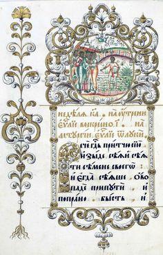 Сийское Евангелие-апракос XVII в.
