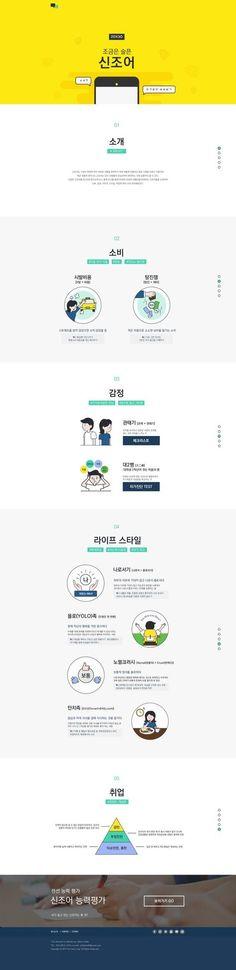 2030 조금은 슬픈 신조어 - Web design - UI/UX, 일러스트레이션