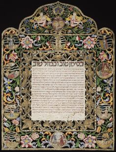Ancient italian Ketubah (jewish wedding agreement) from Bozzolo near Mantua (1780)