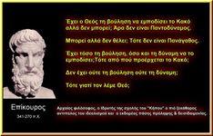 Ancient Greece Reloaded Smart Quotes, Ancient Greece, Philosophy, Literature, Wisdom, History, Temples, Legends, Literatura