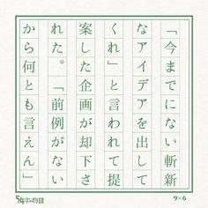 「54字の超短編小説」はなぜバズったのか Japanese Language, Messages, Graphic Design, Funny, Image, Texts, Studio, Funny Parenting