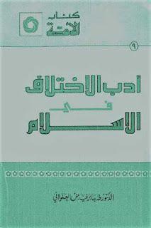 http://www.all2books.com/2016/11/Book-Literature-descendants-in-Islam-by-Dr-Taha-Jabir-al-Alwani-Fayyad-pdf.html