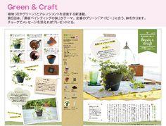「はんど&はあと」2014年4月号 BOOK / Green & Craft