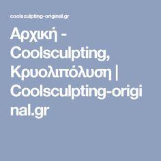 Αρχική - Coolsculpting, Κρυολιπόλυση | Coolsculpting-original.gr