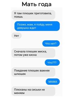 Text Pictures, Love Pictures, Funny Pictures, Rude Quotes, Motivational Quotes, Stupid Memes, Funny Jokes, Fun Sms, Russian Humor