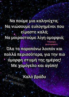 Good Night, Good Morning, Good Day, Buen Dia, Bonjour, Have A Good Night, Bom Dia