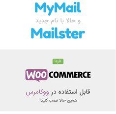 افزونه وردپرس Mailster  با سلام خدمت کاربران وردپرسی سایتکدنویس  در این مطلب با افزونه وردپرس Mailster یا همان افزونه وردپرس My Mail قدیم آشناتون میکنم و این افزونه وردپرس که به صورت فروشی و پرمیوم هستش رو مثل همیشه فارسی شده و رایگان براتون قرار میدم!  اگه مدیر یک وبسایت موفق باشید یا کسب و کار اینترنتی راه انداخته باشید مطمئنا به دنبال افزایش فروش  مشتری و بازدید کننده بودید!یکی از روش های موفق درگسترشکسب و کار و چند برابر کردن فروش ایمیل مارکتینگ هستش!  با کمی تحقیق و پرس و جو از مدیران…