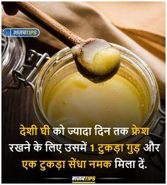 Health Tips In Hindi - Gharelu Nuskhe Good Health Tips, Natural Health Tips, Health And Beauty Tips, Home Health Remedies, Natural Health Remedies, Cooking Tips, Cooking Recipes, Healthy Recipes, Weight Gain Diet