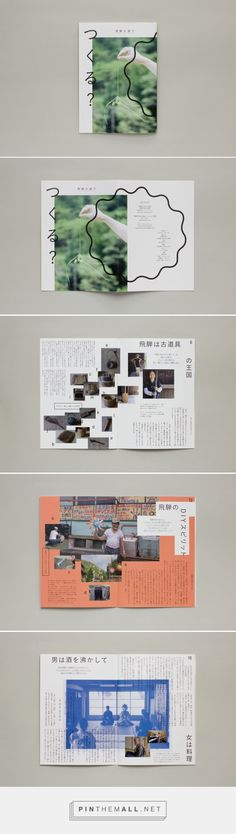 Tsukuru? | The Simple Society シンプル組合... - a grouped images picture - Pin Them All