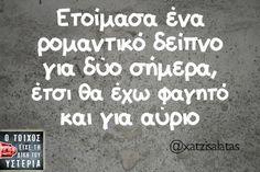 Οι Μεγάλες Αλήθειες της Δευτέρας - ΜΕΓΑΛΕΣ ΑΛΗΘΕΙΕΣ - LiFO Life In Greek, Funny Memes, Jokes, Hilarious, Favorite Quotes, Best Quotes, Word 2, Funny Thoughts, Greek Quotes