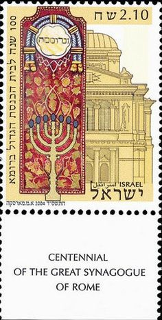 2004 - Stamp: Centennial of the Great Synagogue of Rome (Israel) (Israel-Italy joint…
