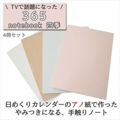 Cinemacollection | Rakuten Global Market: 365 notebook mini A5 white plain Notes 4 book set seasons new Japan calendar 14.8 × 21 cm made in Japan adult stationery toy store cinema collection