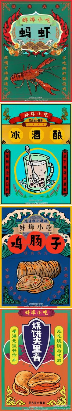 Chinese typographic poster designs: