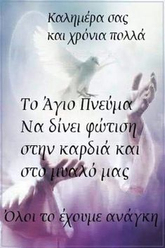 Greek Quotes, Mom, Mothers