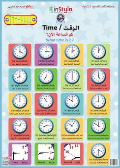 كم #الساعة الآن ؟ شاركنا متعة #التعلم مع #آينستايلو ..  What #time…