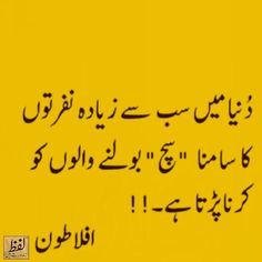 💙❤﷽ #جہانزیب خاں✔️✔️✅✅ Urdu Quotes Images, Best Quotes In Urdu, Best Islamic Quotes, Wise Quotes, Quotations, Inspirational Quotes, Wisdom Sayings, Qoutes, Aristotle Quotes