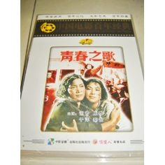 The Secrets Of The A'xia River / Chinese Films / Region 0 NTSC DVD / Audio: Chinese / Studio: Beauty Media Inc. / Actors: Xie Fang, Kang Tai / Director: Cui Wei $19