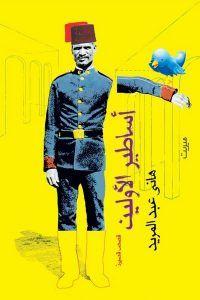 تحميل كتاب أساطير الأولين Pdf هاني عبد المريد Books Pdf Books Movie Posters