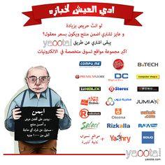 اتعرف على أكثر من ٢٠ موقع للتسوق متخصص في الإلكترونيات.  www.yaoota.com