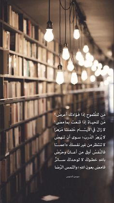 استعن بالله ولا تعجز Quran Quotes, Wisdom Quotes, Words Quotes, Life Quotes, Photo Quotes, Picture Quotes, Book Qoutes, Mixed Feelings Quotes, Islamic Quotes Wallpaper