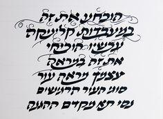 """Képtalálat a következőre: """"hebrew calligraphy"""""""