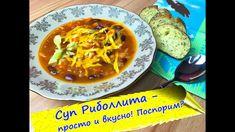 Итальянский суп Риболлита (Ribollita) - легкий, но сытный!