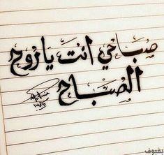 صور للزوجة و بوستات عن حب الزوج لزوجته بفبوف Calligraphy Arabic Calligraphy Art
