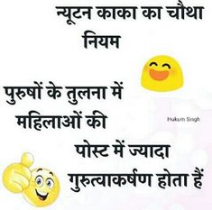 Photo Kiss Quotes, Funny Times, Jokes In Hindi, Keep Smiling, Funny Bunnies, Teen Posts, Smileys, Laughing, Jay