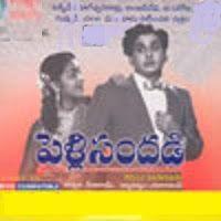 Old Telugu Music Pelli Sandadi Mp3 Songs Mp3 Song Songs Telugu