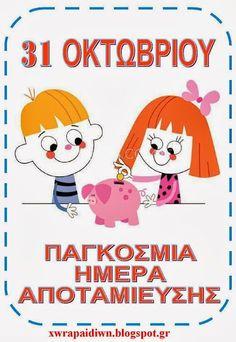 """""""Ταξίδι στη Χώρα...των Παιδιών!"""": Παγκόσμια Ημέρα Αποταμίευσης: Καρτέλες λέξεων με σκίτσα και ρεαλιστικές εικόνες Piggy Bank Craft, Baby Bug, Language Lessons, Autumn Crafts, Diy And Crafts, Nursery, Education, History, School"""