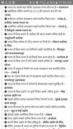 General Knowledge Book, Gernal Knowledge, Knowledge Quotes, Upsc Notes, Study Notes, Ias Study Material, Hindi Language Learning, Geography Map, Teaching English Grammar