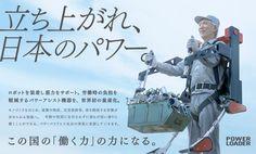 立ち上がれ、日本のパワー。 ロボットを装着し筋力をサポート。労働時の負担を軽減するパワーアシスト機器を、世界初の量産化。 モノづくりをはじめ、建築や物流、災害救助等、身体を酷使する労働が求められる現場へ。年齢や性別に左右されずに誰もが思い通りに働くことができる、パワーバリアレス社会の実現に貢献していきます。 この国の「働く力」の力になる。 POWER LOADER  Panasonic