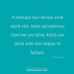 Η επιτυχία των άλλων είναι καλά νέα.   #business #success #quote Business Quotes, Blog, Deep, Greek, Deutsch, Blogging